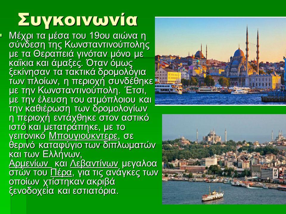 Συγκοινωνία  Μέχρι τα μέσα του 19ου αιώνα η σύνδεση της Κωνσταντινούπολης με τα Θεραπειά γινόταν μόνο με καΐκια και άμαξες.