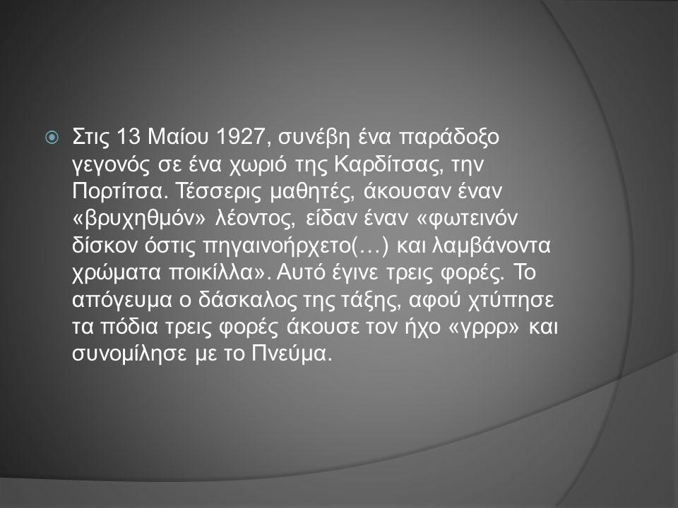  Στις 13 Μαίου 1927, συνέβη ένα παράδοξο γεγονός σε ένα χωριό της Καρδίτσας, την Πορτίτσα. Τέσσερις μαθητές, άκουσαν έναν «βρυχηθμόν» λέοντος, είδαν
