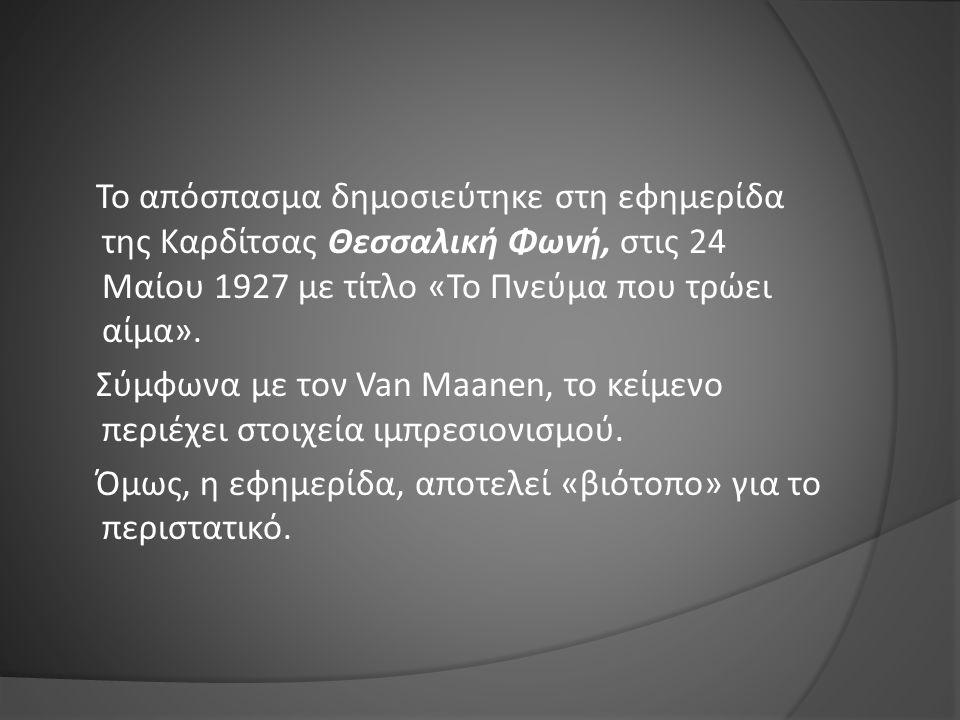 Το απόσπασμα δημοσιεύτηκε στη εφημερίδα της Καρδίτσας Θεσσαλική Φωνή, στις 24 Μαίου 1927 με τίτλο «Το Πνεύμα που τρώει αίμα». Σύμφωνα με τον Van Maane