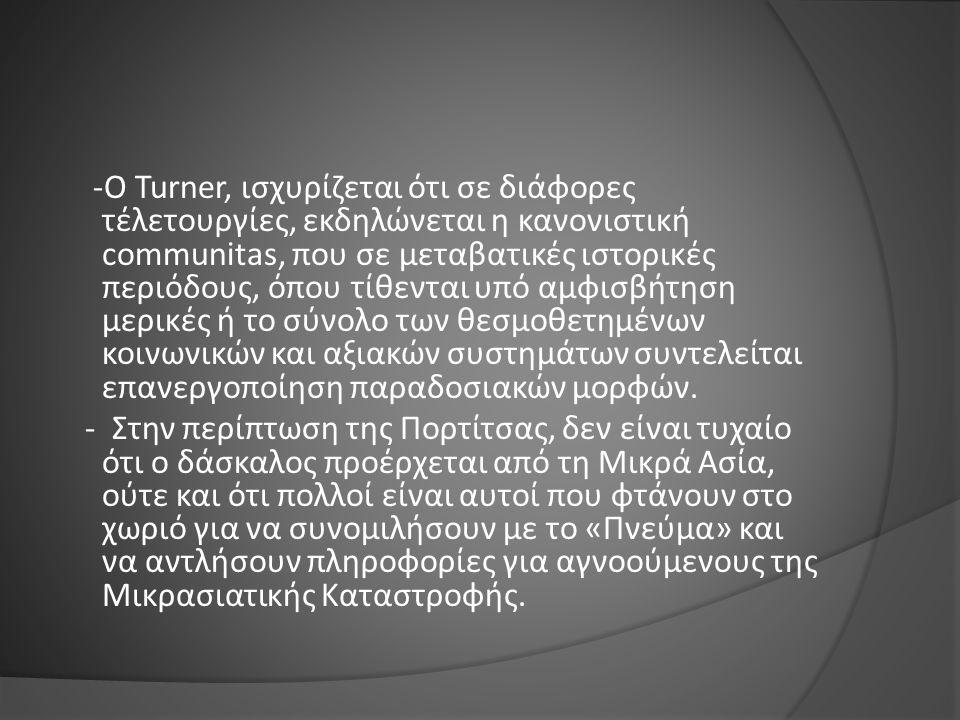 -Ο Turner, ισχυρίζεται ότι σε διάφορες τέλετουργίες, εκδηλώνεται η κανονιστική communitas, που σε μεταβατικές ιστορικές περιόδους, όπου τίθενται υπό α