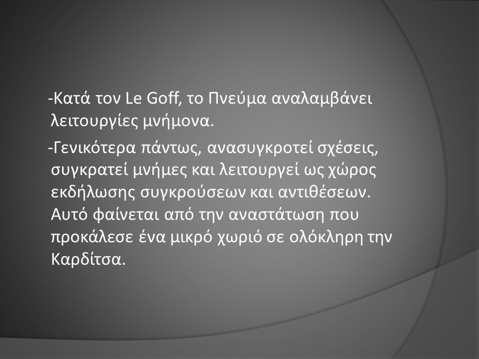 -Κατά τον Le Goff, το Πνεύμα αναλαμβάνει λειτουργίες μνήμονα. -Γενικότερα πάντως, ανασυγκροτεί σχέσεις, συγκρατεί μνήμες και λειτουργεί ως χώρος εκδήλ