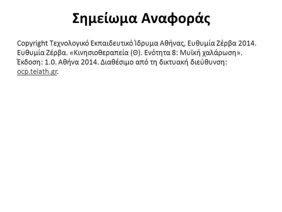 Σημείωμα Αναφοράς Copyright Τεχνολογικό Εκπαιδευτικό Ίδρυμα Αθήνας, Ευθυμία Ζέρβα 2014. Ευθυμία Ζέρβα. «Κινησιοθεραπεία (Θ). Ενότητα 8: Μυϊκή χαλάρωση