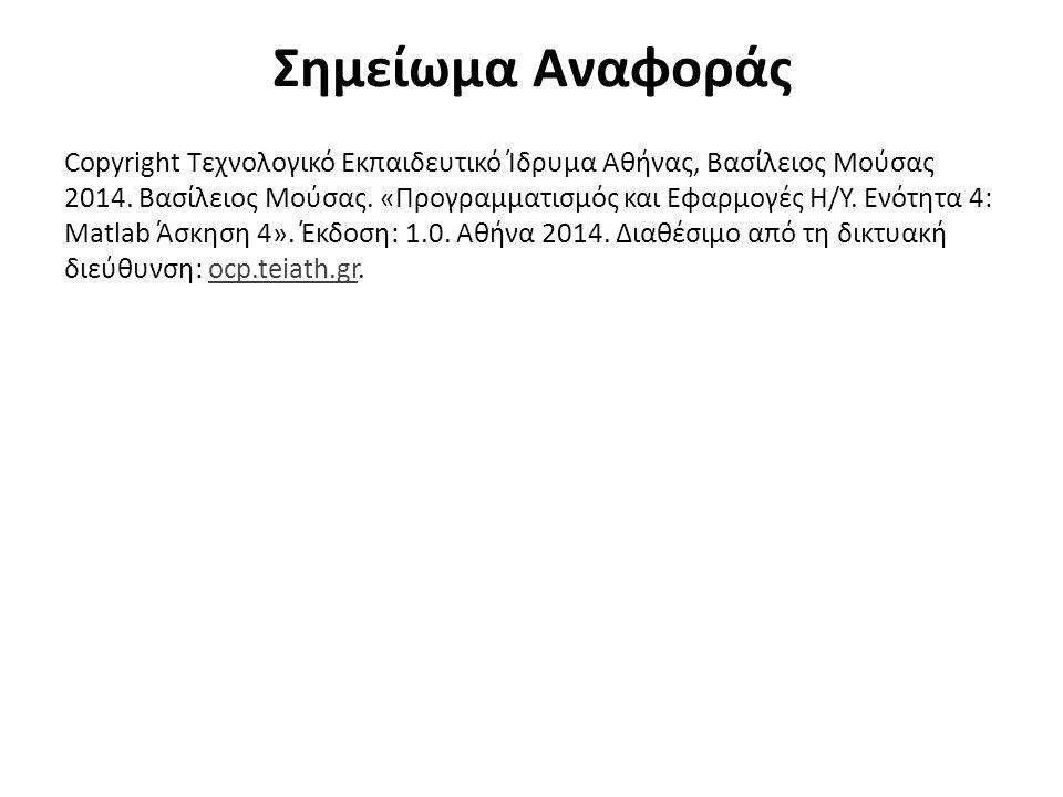 Σημείωμα Αναφοράς Copyright Τεχνολογικό Εκπαιδευτικό Ίδρυμα Αθήνας, Βασίλειος Μούσας 2014. Βασίλειος Μούσας. «Προγραμματισμός και Εφαρμογές Η/Υ. Ενότη