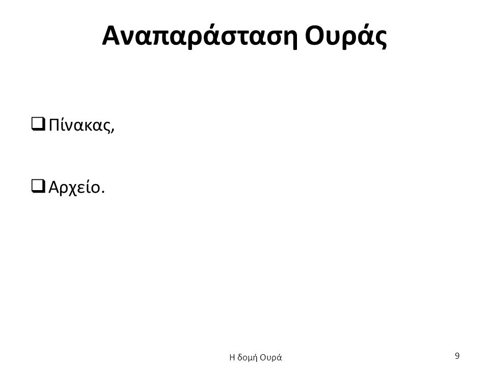Ουρά: υλοποίηση με αρχείο (7 από 13) q = fopen( Oura.dat , rb+ ); fseek(q, telos*sizeof(Oura), SEEK_SET); fwrite(&a, sizeof(Oura), 1, q); fclose(q); fclose(tq); } Η δομή Ουρά 30