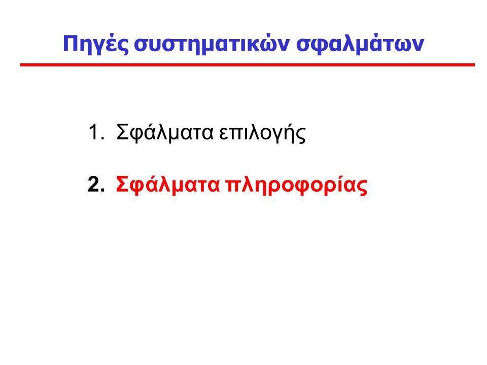 Πηγές συστηματικών σφαλμάτων 1.Σφάλματα επιλογής 2.Σφάλματα πληροφορίας