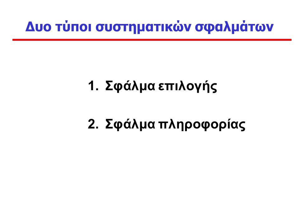 Δυο τύποι συστηματικών σφαλμάτων 1.Σφάλμα επιλογής 2.Σφάλμα πληροφορίας