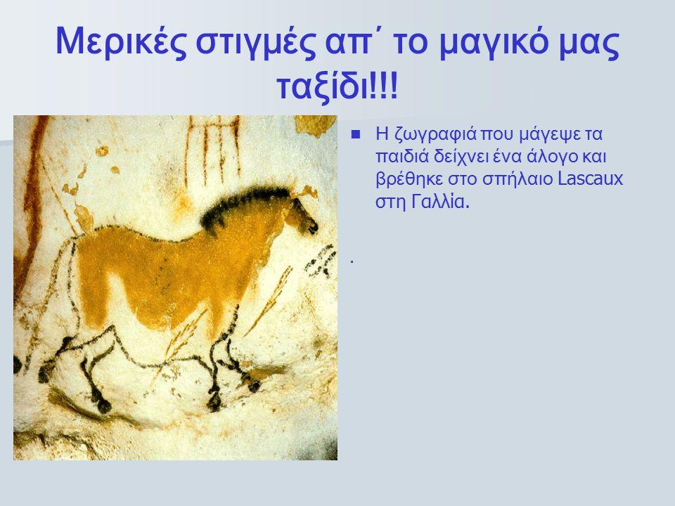 Μερικές στιγμές απ΄ το μαγικό μας ταξίδι!!! Η ζωγραφιά που μάγεψε τα παιδιά δείχνει ένα άλογο και βρέθηκε στο σπήλαιο Lascaux στη Γαλλία..