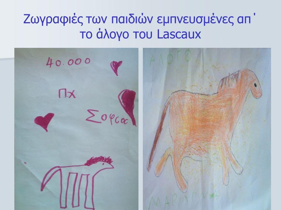 Ζωγραφιές των παιδιών εμπνευσμένες απ΄ το άλογο του Lascaux