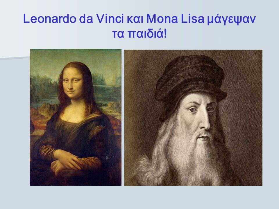 Leonardo da Vinci και Mona Lisa μάγεψαν τα παιδιά!