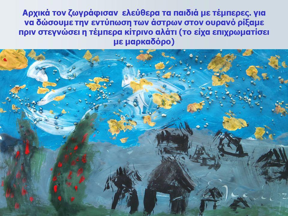 Αρχικά τον ζωγράφισαν ελεύθερα τα παιδιά με τέμπερες. για να δώσουμε την εντύπωση των άστρων στον ουρανό ρίξαμε πριν στεγνώσει η τέμπερα κίτρινο αλάτι