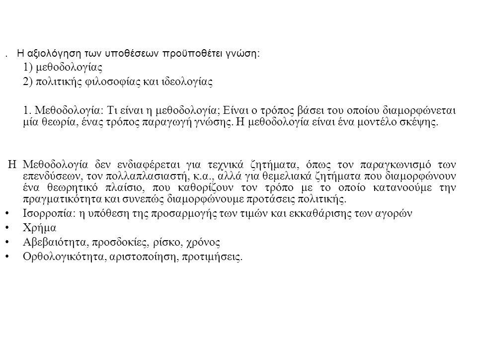Η αξιολόγηση των υποθέσεων προϋποθέτει γνώση : 1) μεθοδολογίας 2) πολιτικής φιλοσοφίας και ιδεολογίας 1.