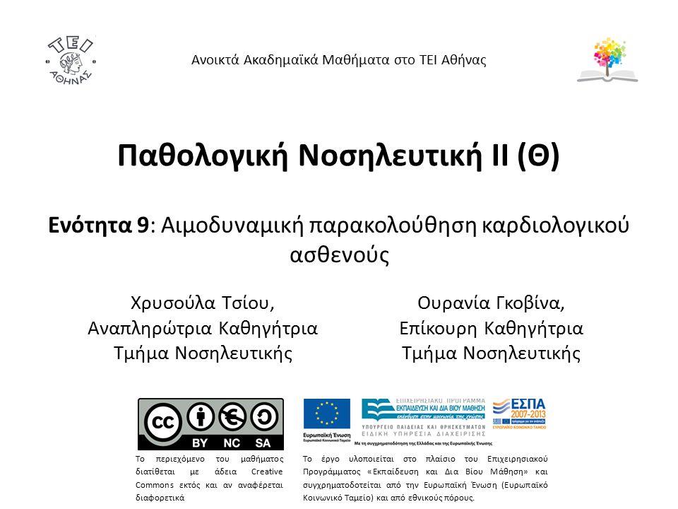 Παθολογική Νοσηλευτική ΙΙ (Θ) Ενότητα 9: Αιμοδυναμική παρακολούθηση καρδιολογικού ασθενούς Ανοικτά Ακαδημαϊκά Μαθήματα στο ΤΕΙ Αθήνας Το περιεχόμενο του μαθήματος διατίθεται με άδεια Creative Commons εκτός και αν αναφέρεται διαφορετικά Το έργο υλοποιείται στο πλαίσιο του Επιχειρησιακού Προγράμματος «Εκπαίδευση και Δια Βίου Μάθηση» και συγχρηματοδοτείται από την Ευρωπαϊκή Ένωση (Ευρωπαϊκό Κοινωνικό Ταμείο) και από εθνικούς πόρους.