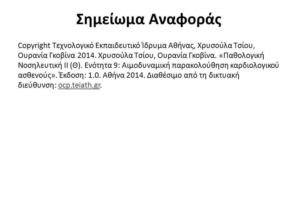 Σημείωμα Αναφοράς Copyright Τεχνολογικό Εκπαιδευτικό Ίδρυμα Αθήνας, Χρυσούλα Τσίου, Ουρανία Γκοβίνα 2014.