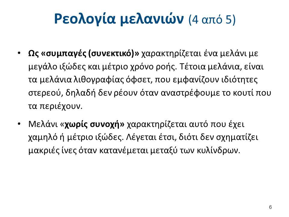 Ρεολογία μελανιών (4 από 5) Ως «συμπαγές (συνεκτικό)» χαρακτηρίζεται ένα μελάνι με μεγάλο ιξώδες και μέτριο χρόνο ροής. Τέτοια μελάνια, είναι τα μελάν