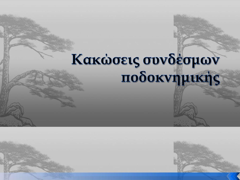 Δοκιμασία Kleiger Χρήση : Χρήση : κυρίως για έλεγχο της ακεραιότητας του δελτοειδούς συνδέσμου (και κάκωση της κάτω κνημοπερονιαίας συνδέσμωσης)  Εκτέλεση :  Εκτέλεση : το πόδι φέρεται σε απαγωγή ασκώντας αντίσταση με το άλλο χέρι στην κνήμη Θετική : Θετική : Η αυξανόμενη αστάθεια συγκριτικά με το άλλο πόδι με ή χωρίς εμφάνιση πόνου.