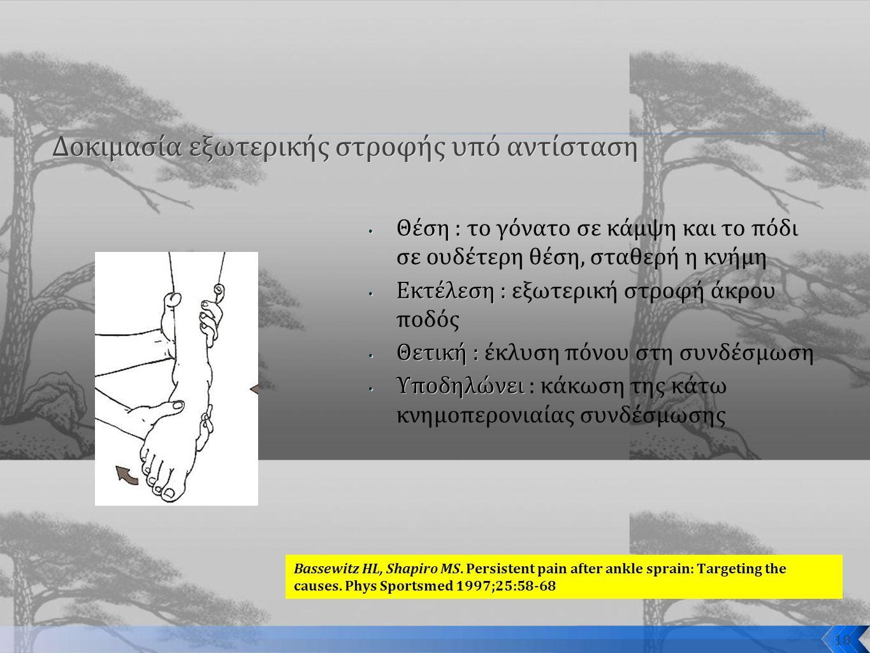 Δοκιμασία εξωτερικής στροφής υπό αντίσταση Θέση : Θέση : το γόνατο σε κάμψη και το πόδι σε ουδέτερη θέση, σταθερή η κνήμη Εκτέλεση : Εκτέλεση : εξωτερ
