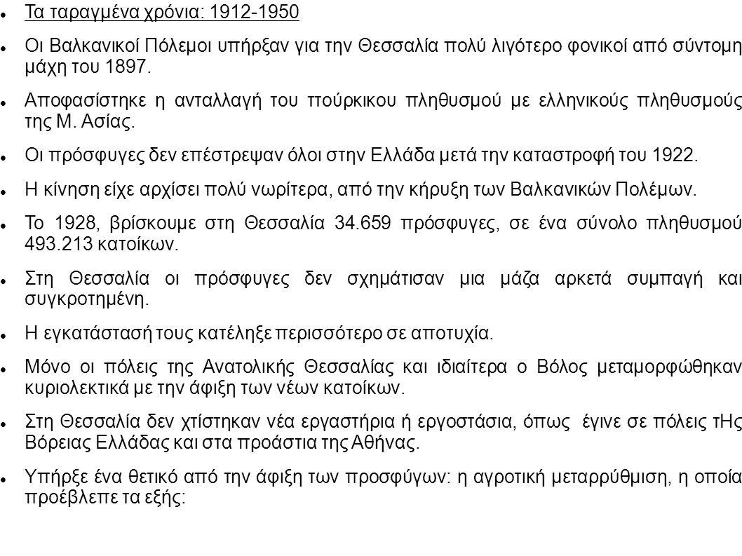 Τα ταραγμένα χρόνια: 1912-1950 Οι Βαλκανικοί Πόλεμοι υπήρξαν για την Θεσσαλία πολύ λιγότερο φονικοί από σύντομη μάχη του 1897. Αποφασίστηκε η ανταλλαγ