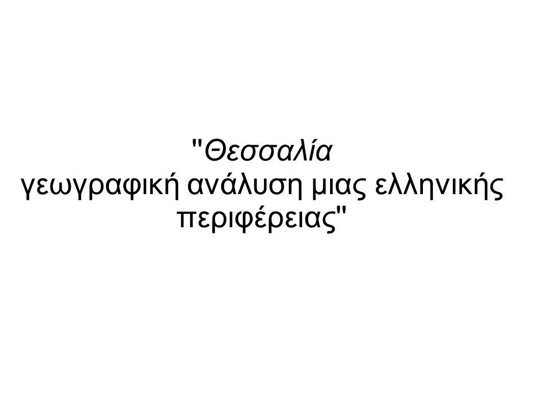 ''Θεσσαλία γεωγραφική ανάλυση μιας ελληνικής περιφέρειας''