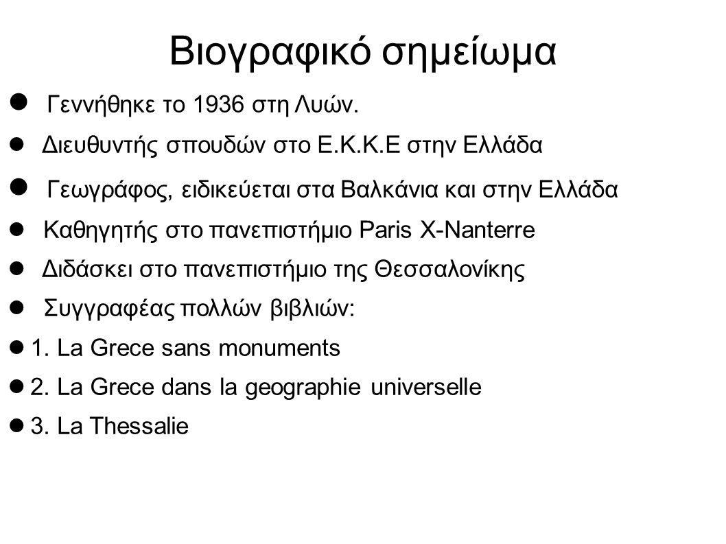 Βιογραφικό σημείωμα Γεννήθηκε το 1936 στη Λυών. Διευθυντής σπουδών στο Ε.Κ.Κ.Ε στην Ελλάδα Γεωγράφος, ειδικεύεται στα Βαλκάνια και στην Ελλάδα Καθηγητ