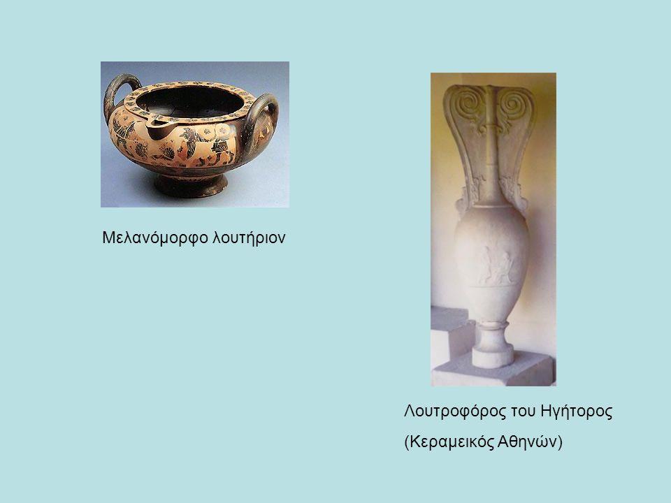 Μελανόμορφο λουτήριον Λουτροφόρος του Ηγήτορος (Κεραμεικός Αθηνών)