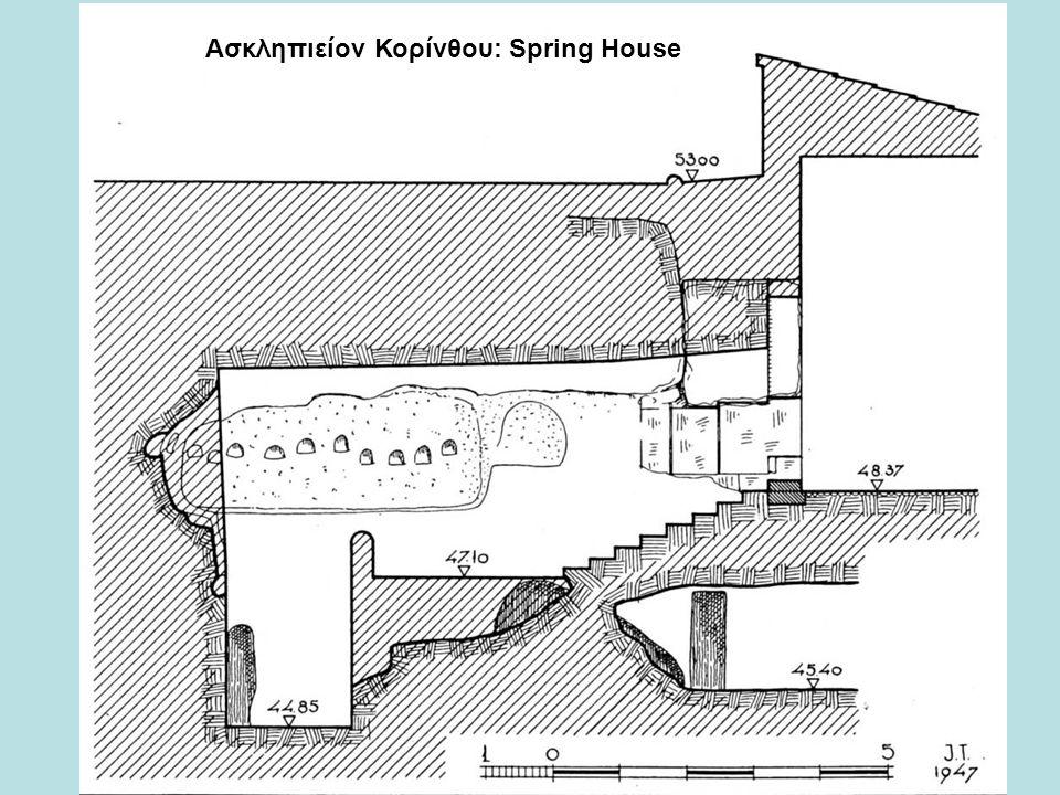 Ασκληπιείον Κορίνθου: Spring House