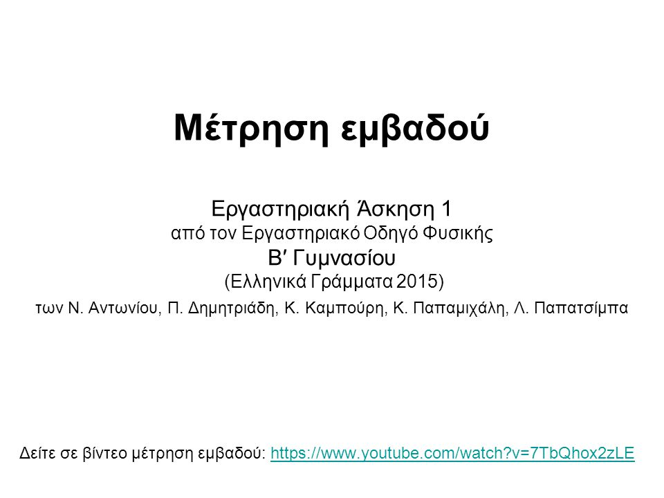 Μέτρηση εμβαδού Εργαστηριακή Άσκηση 1 από τον Εργαστηριακό Οδηγό Φυσικής B′ Γυμνασίου (Ελληνικά Γράμματα 2015) των Ν. Αντωνίου, Π. Δημητριάδη, Κ. Καμπ