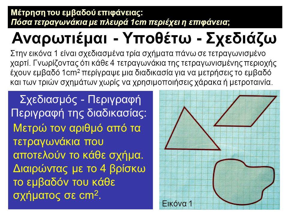 Αναρωτιέμαι - Υποθέτω - Σχεδιάζω Στην εικόνα 1 είναι σχεδιασμένα τρία σχήματα πάνω σε τετραγωνισμένο χαρτί. Γνωρίζοντας ότι κάθε 4 τετραγωνάκια της τε