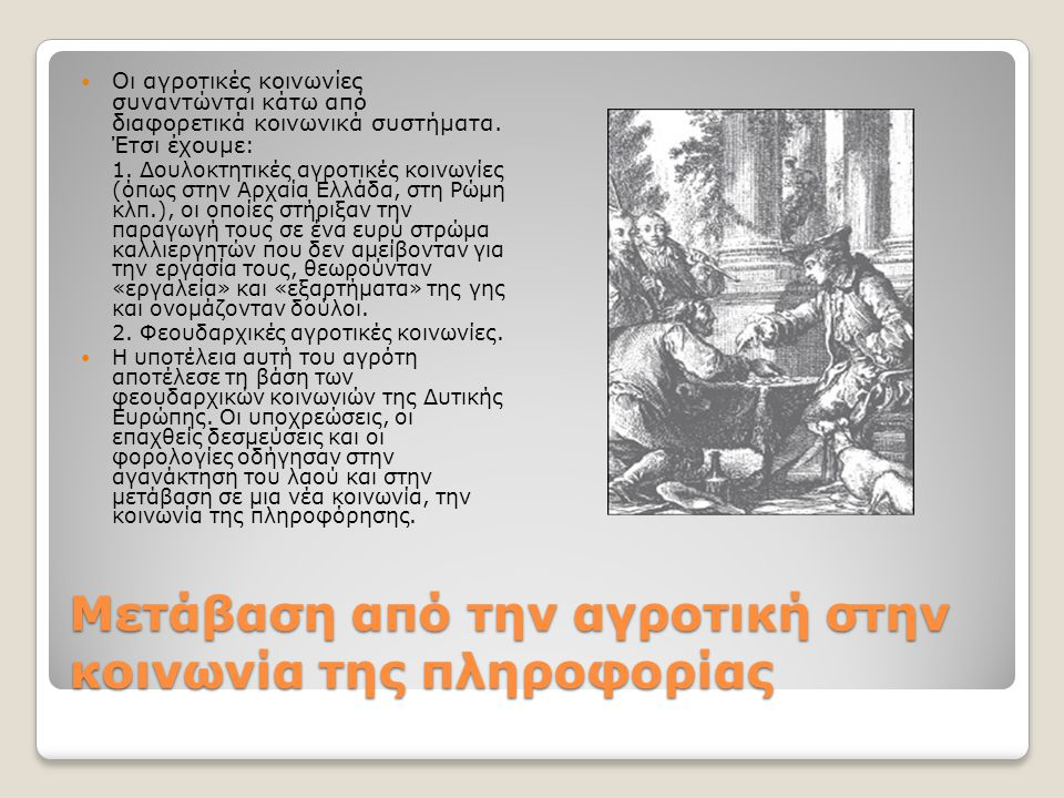 Η κοινωνική δομή της πρώην Σοβιετικής Ένωσης Από το 1917 η Σοβιετική Ένωση έχει μεταμορφωθεί από: αγροτική και αναπτυσσόμενη καπιταλιστική κοινωνία  βιομηχανική, αστική και σοσιαλιστική κοινωνία των πολιτών Η σοβιετική κοινωνία κατηγοριοποιείται στις εξής κοινωνικο-επαγγελματικές ομάδες: στην πολιτική-κυβερνητική ελίτ στην πολιτιστική και επιστημονική διανόηση στους εργαζόμενους σε υπαλληλικές θέσεις και στους εργάτες, καθώς και στους αγρότες και εργάτες του αγροτικού τομέα