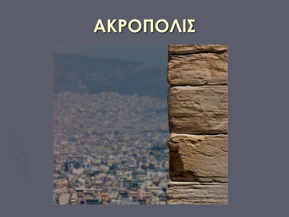 ΑΚΡΟΠΟΛΙΣ