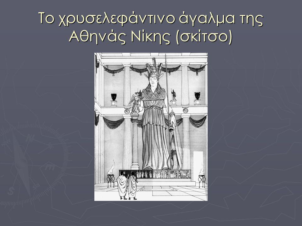 Το χρυσελεφάντινο άγαλμα της Αθηνάς Νίκης (σκίτσο)