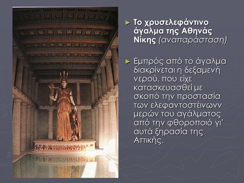 ► Το χρυσελεφάντινο άγαλμα της Αθηνάς Νίκης (αναπαράσταση) ► Εμπρός από το άγαλμα διακρίνεται η δεξαμενή νερού, που είχε κατασκευασθεί με σκοπό την πρ