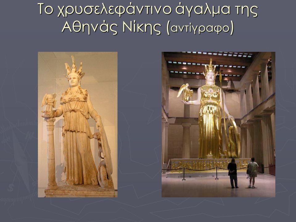 Το χρυσελεφάντινο άγαλμα της Αθηνάς Νίκης ( αντίγραφο )