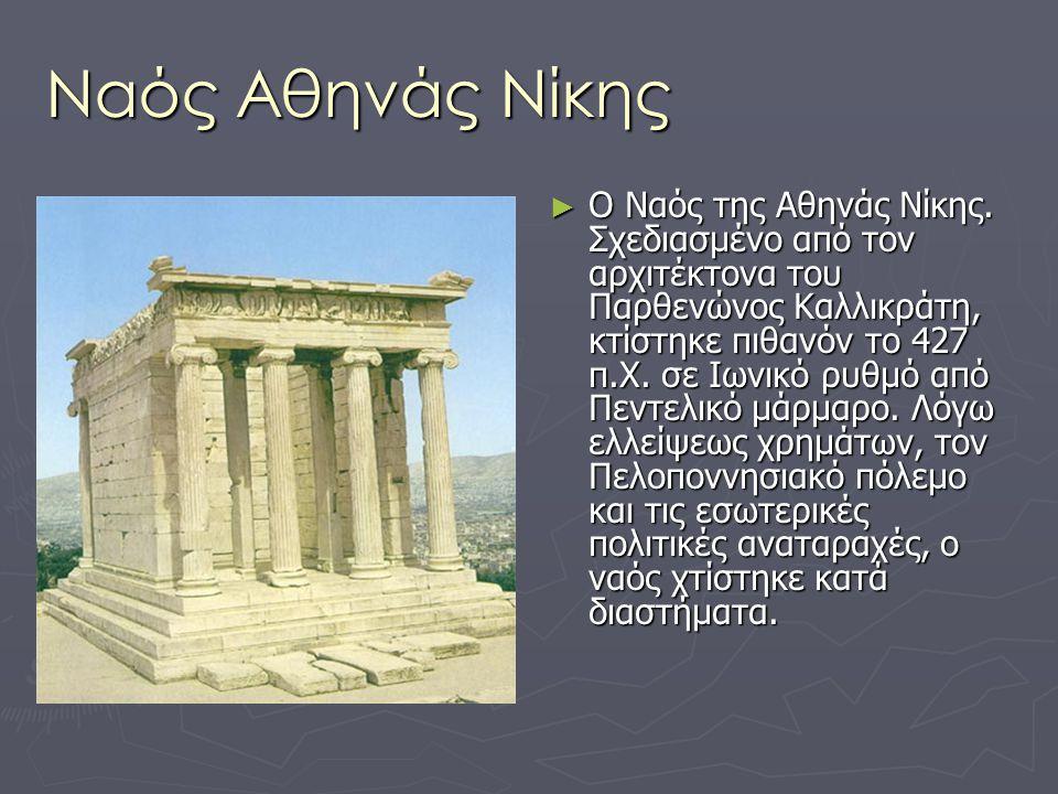 Ναός Αθηνάς Νίκης ► Ο Ναός της Αθηνάς Νίκης. Σχεδιασμένο από τον αρχιτέκτονα του Παρθενώνος Καλλικράτη, κτίστηκε πιθανόν το 427 π.Χ. σε Ιωνικό ρυθμό α