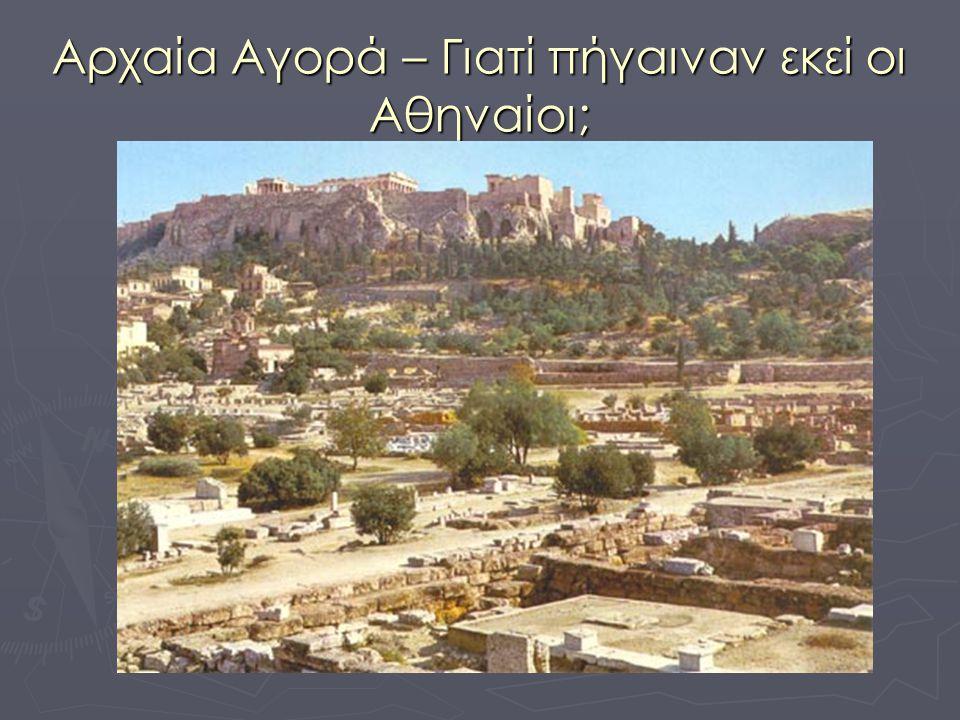 Αρχαία Αγορά – Γιατί πήγαιναν εκεί οι Αθηναίοι;