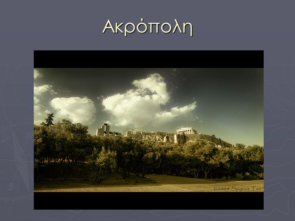 Ακρόπολη