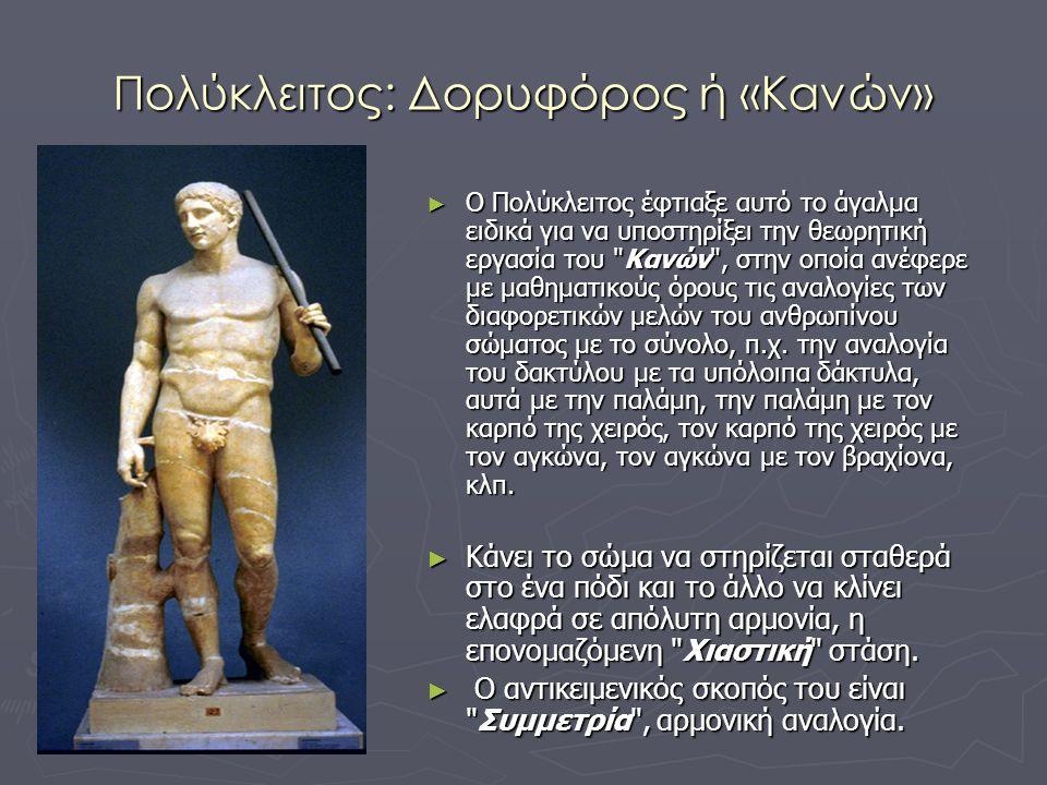 Πολύκλειτος: Δορυφόρος ή «Κανών» ► Ο Πολύκλειτος έφτιαξε αυτό το άγαλμα ειδικά για να υποστηρίξει την θεωρητική εργασία του
