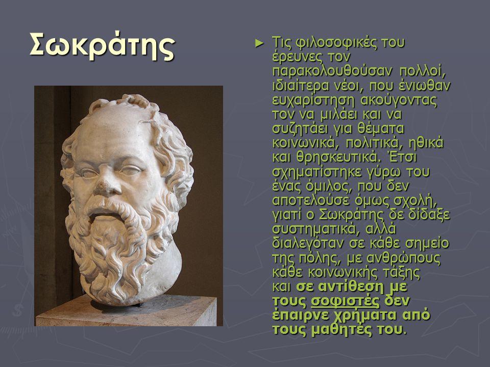 Σωκράτης Σωκράτης ► Τις φιλοσοφικές του έρευνες τον παρακολουθούσαν πολλοί, ιδιαίτερα νέοι, που ένιωθαν ευχαρίστηση ακούγοντας τον να μιλάει και να συ