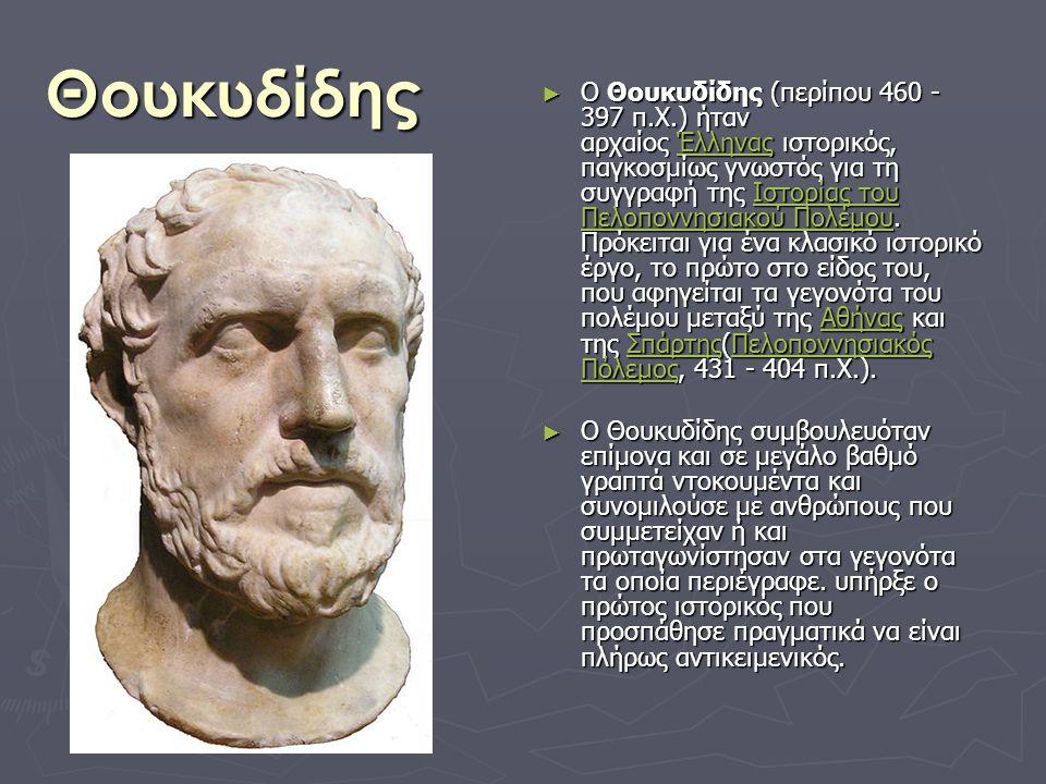 Θουκυδίδης ► Ο Θουκυδίδης (περίπου 460 - 397 π.Χ.) ήταν αρχαίος Έλληνας ιστορικός, παγκοσμίως γνωστός για τη συγγραφή της Ιστορίας του Πελοποννησιακού