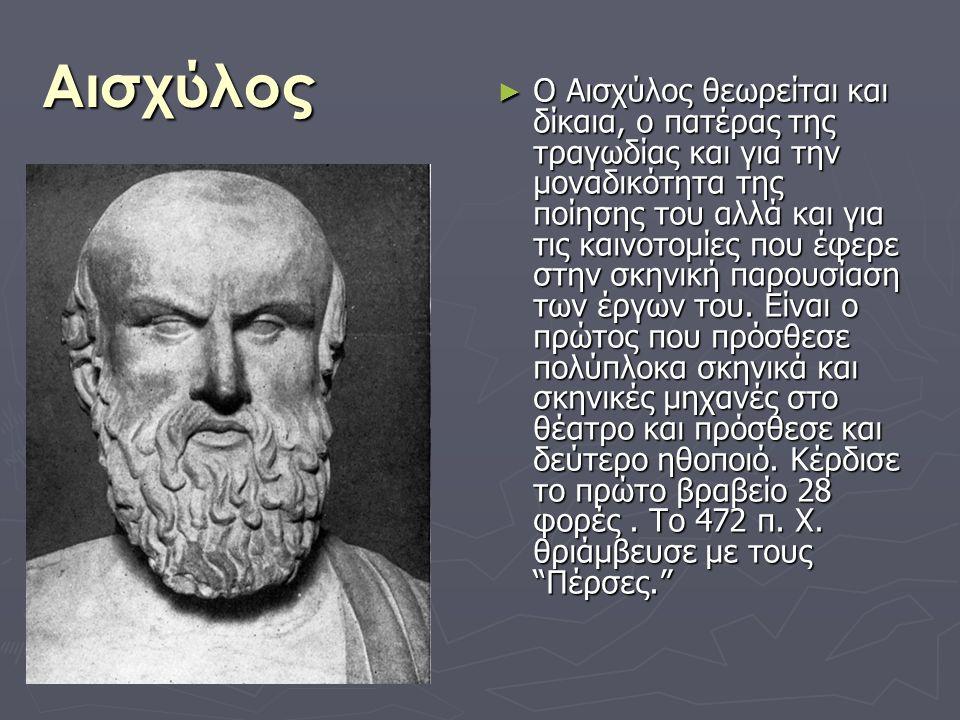 Αισχύλος ► Ο Αισχύλος θεωρείται και δίκαια, ο πατέρας της τραγωδίας και για την μοναδικότητα της ποίησης του αλλά και για τις καινοτομίες που έφερε στ