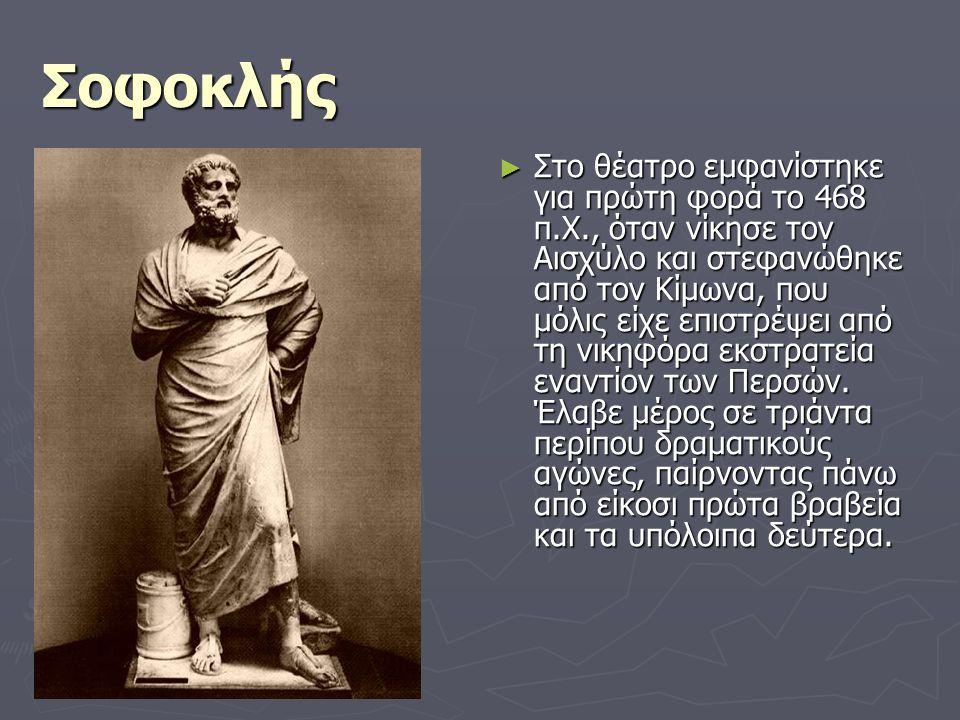 Σοφοκλής ► Στο θέατρο εμφανίστηκε για πρώτη φορά το 468 π.Χ., όταν νίκησε τον Αισχύλο και στεφανώθηκε από τον Κίμωνα, που μόλις είχε επιστρέψει από τη