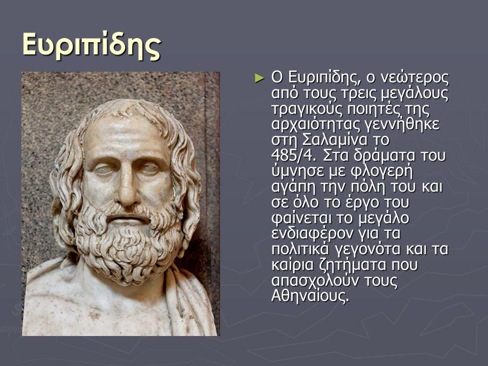 Ευριπίδης ► Ο Ευριπίδης, ο νεώτερος από τους τρεις μεγάλους τραγικούς ποιητές της αρχαιότητας γεννήθηκε στη Σαλαμίνα το 485/4. Στα δράματα του ύμνησε