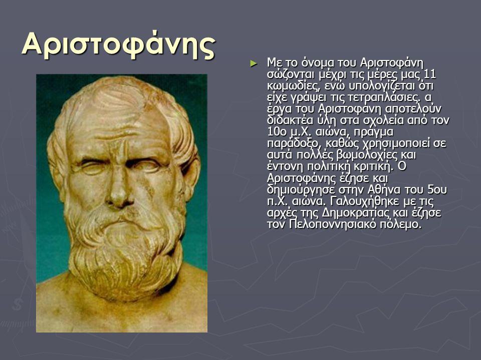 Αριστοφάνης ► Με το όνομα του Αριστοφάνη σώζονται μέχρι τις μέρες μας 11 κωμωδίες, ενώ υπολογίζεται ότι είχε γράψει τις τετραπλάσιες. α έργα του Αριστ