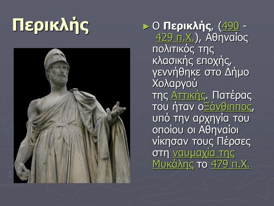 Περικλής ► Ο Περικλής, (490 - 429 π.Χ.), Αθηναίος πολιτικός της κλασικής εποχής, γεννήθηκε στο Δήμο Χολαργού της Αττικής. Πατέρας του ήταν οΞάνθιππος,