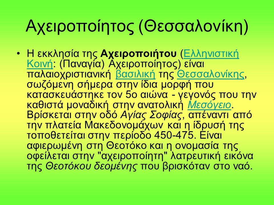 Αχειροποίητος (Θεσσαλονίκη) Η εκκλησία της Αχειροποιήτου (Ελληνιστική Κοινή: (Παναγία) Αχειροποίητος) είναι παλαιοχριστιανική βασιλική της Θεσσαλονίκη