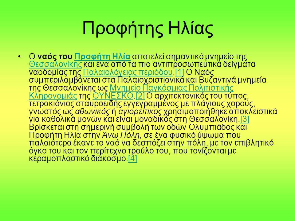 Προφήτης Ηλίας Ο ναός του Προφήτη Ηλία αποτελεί σημαντικό μνημείο της Θεσσαλονίκης και ένα από τα πιο αντιπροσωπευτικά δείγματα ναοδομίας της Παλαιολό