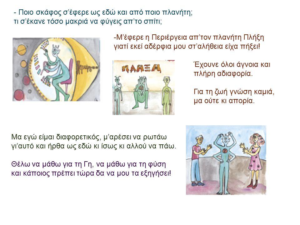 Το παρόν εγχείρημα έχει αναπτυχτεί σε δύο άξονες: 1.γραπτό έμμετρο λόγο, επενδεδυμένο με εικονογράφηση, ως βιβλίο 2.τη δραματοποίηση του κειμένου, η οποία μπορεί να είναι: α.είτε ενταγμένη στο καθημερινό μάθημα μέσα στην τάξη β.είτε πρόγραμμα καινοτόμου δράσης με ομάδα παιδιών και παρουσίαση θεατρικής παράστασης στο τέλος της χρονιάς.