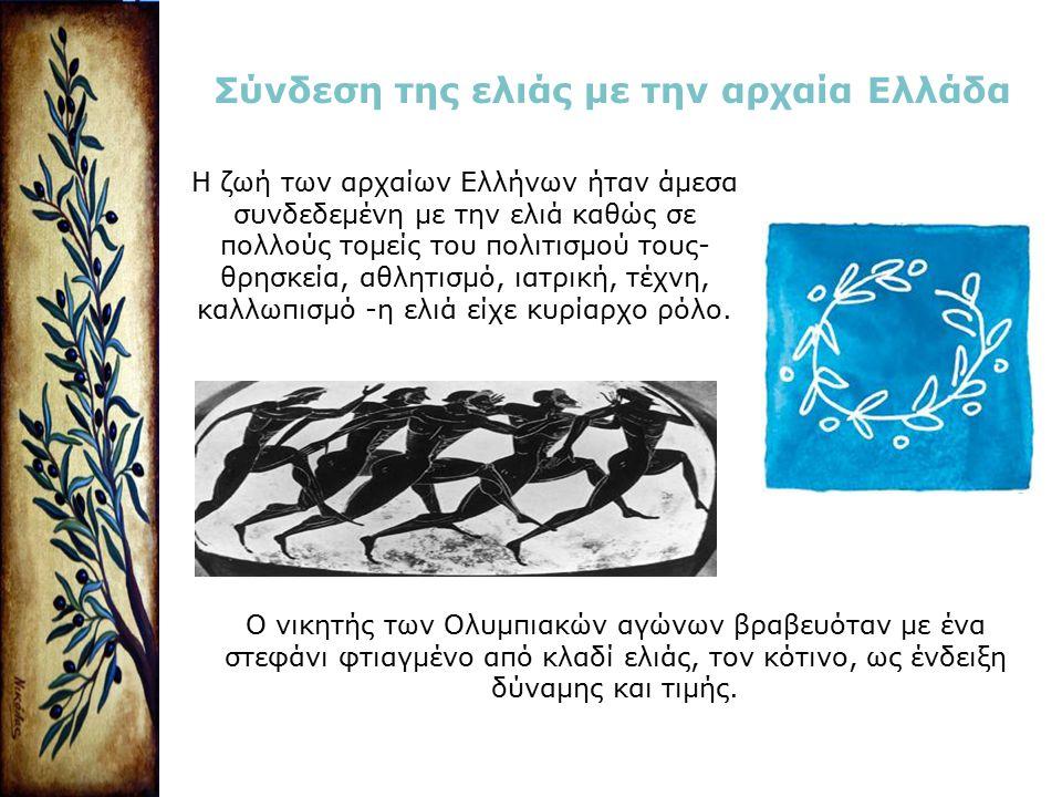 Σύνδεση της ελιάς με την αρχαία Ελλάδα Η ζωή των αρχαίων Ελλήνων ήταν άμεσα συνδεδεμένη με την ελιά καθώς σε πολλούς τομείς του πολιτισμού τους- θρησκ