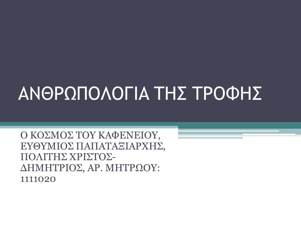 Σπουδές στην Κοινωνική Ανθρωπολογία στο London School of Economics και στις Κοινωνικές Επιστήμες(Νομική Αθηνών) Καθηγητής στο Τμήμα Κοινωνικής Ανθρωπολογίας και Ιστορίας στο Πανεπιστήμιο Αιγαίου(Μυτιλήνη) Τα σημαντικότερα έργα του: >, >.