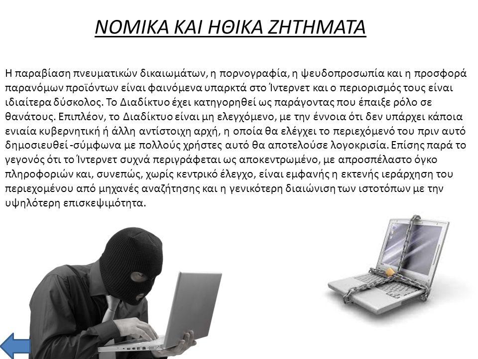 Η παραβίαση πνευματικών δικαιωμάτων, η πορνογραφία, η ψευδοπροσωπία και η προσφορά παρανόμων προϊόντων είναι φαινόμενα υπαρκτά στο Ίντερνετ και ο περιορισμός τους είναι ιδιαίτερα δύσκολος.
