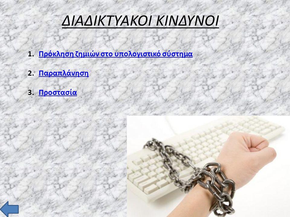 ΔΙΑΔΙΚΤΥΑΚΟΙ ΚΙΝΔΥΝΟΙ 1.Πρόκληση ζημιών στο υπολογιστικό σύστημαΠρόκληση ζημιών στο υπολογιστικό σύστημα 2.ΠαραπλάνησηΠαραπλάνηση 3.ΠροστασίαΠροστασία